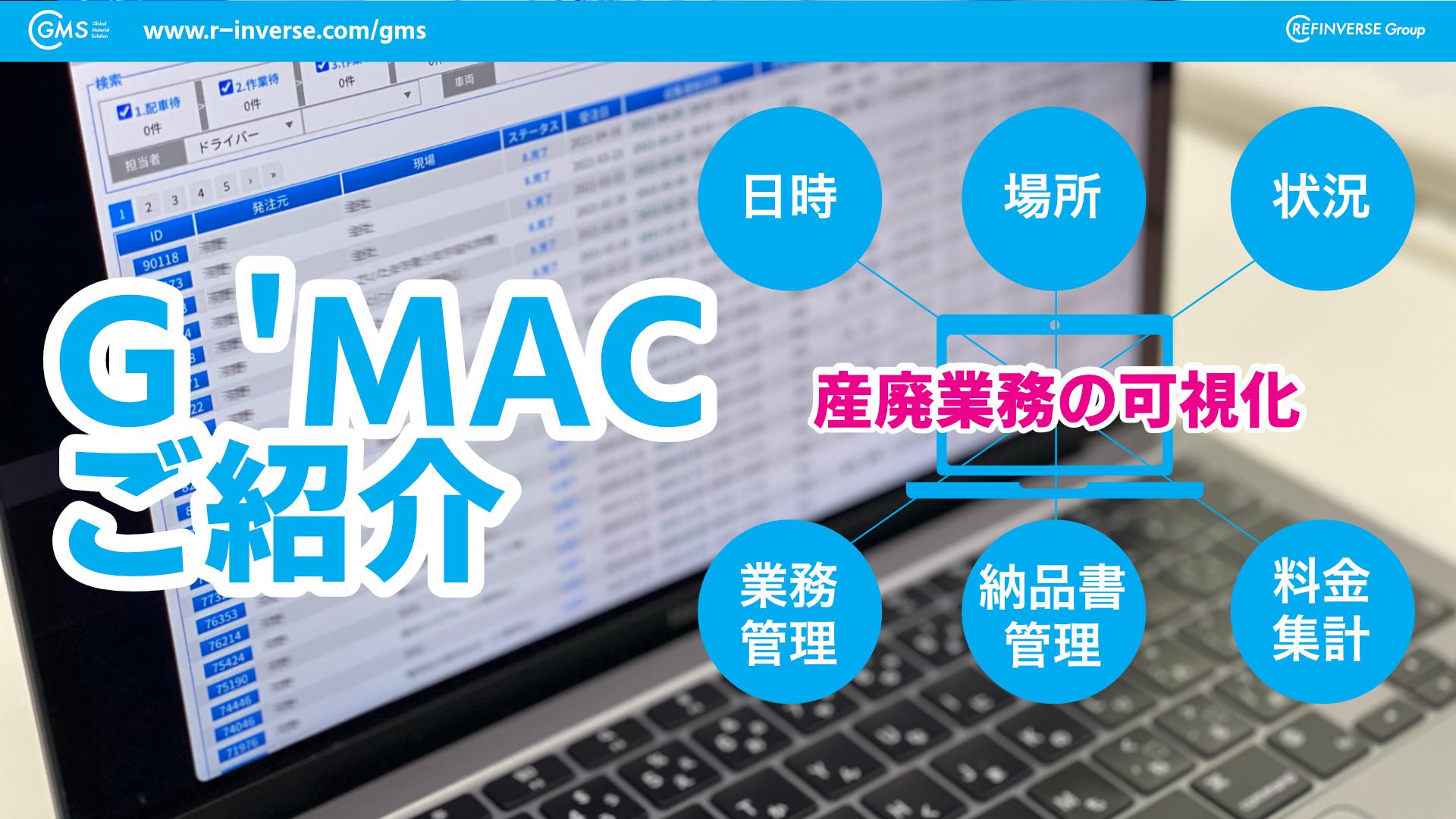 ITシステム G'MACのご紹介